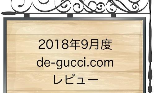 2018年9月度de-gucci.com月次レビュー。一気に4万PV超え!引き続き人気ブログ目指して書き続けます!