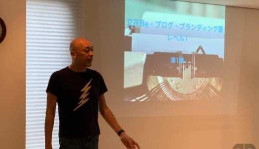 第12期立花B塾レベル1東京平日コース第1講にスタッフとして参加。新たなメンバと新たな気付き