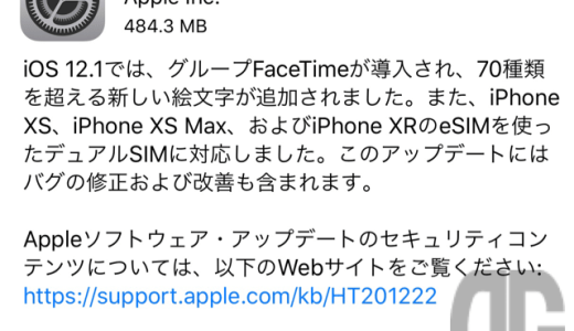 iOS12.1リリース。上げるべき?待つべき?修正点・サイズ・所要時間・不具合は?
