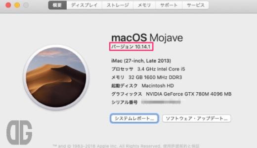 macOS Mojave 10.14.1リリース。上げるべき?待つべき?不具合、サイズ、所要時間は?セキュリティアップデートはHigh Sierra、Sierraも対象!