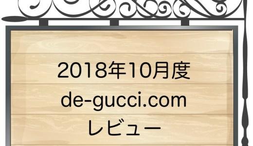 2018年10月度de-gucci.com月次レビュー。AMPのアクセス数を正しく計上できるようになったものの、読まれるブログにする必要を実感