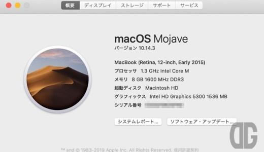 macOS Mojave 10.14.3リリース。アップデートすべきか否か、サイズ・所要時間、修正された不具合、更新後の不具合について
