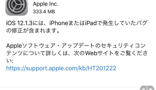 iOS12.1.3リリース。4件(+2件)のバグ修正と23件のセキュリティ問題に対応。アップデートすべき?待つべき?更新後の不具合は?サイズ・所要時間・修正内容は?