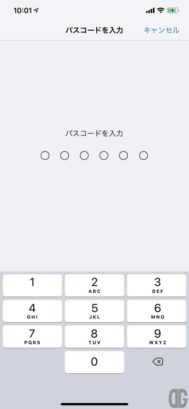 パスコードを入力画面でパスコードを入力する