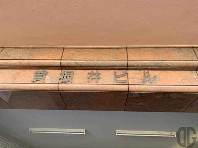 賀根井ビル。が、入っているビルの名前です。