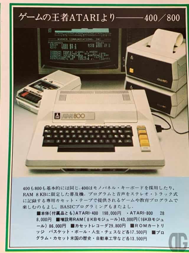ATARI 400/800。RAM容量8KBの400で198,000円、16KBの800で288,000円。ゲームの入ったROMカートリッジ各17,500円!きっと日本語も使えないんだろうから…よくPC-8001と戦ってましたねぇ。