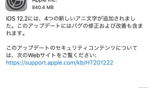 iOS12.2リリース。メジャーアップデートなので更新は少し待ったほうが良いかも。アップデートすべき?待つべき?不具合は?サイズ・更新時間・修正内容は?