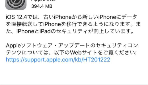 iOS12.4リリース。ワイヤレスでのiPhone移行が可能に。ついに日本版HomePodにも対応。19件のセキュリティ問題への対応も。アップデートすべきか否か、変更点、所要時間、導入後の不具合発生有無、更新手順をご紹介
