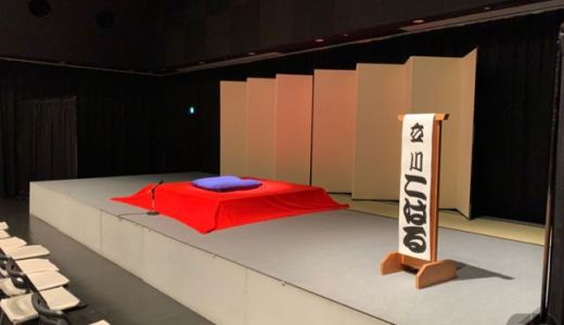 立川こはるさんの「こはるの夏休み」を聴きに横浜にぎわい座に行ってきました!