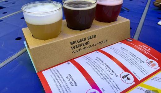 ベルギービールウィークエンド東京2019に行ってきた!場所、ビール&フード購入システム、どんなイベントだったのかご紹介♪