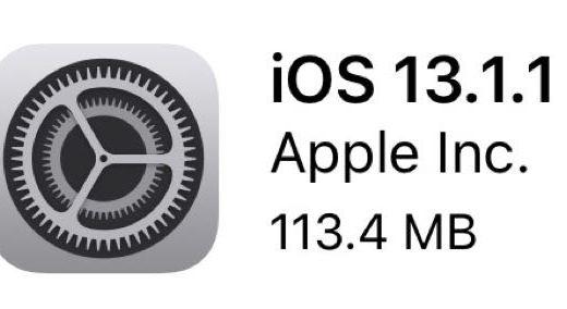 iOS 13.1.1(17A854)リリース。まだまだ安定していない?iOS13以降の人はアップデートしよう。iOS12の人はもうちょい待ちで。