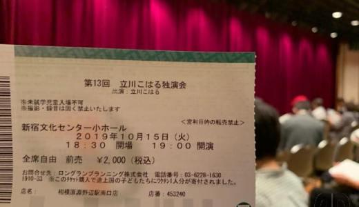 立川こはる独演会(新宿文化センター)を何ヶ月ぶり?かで訪問