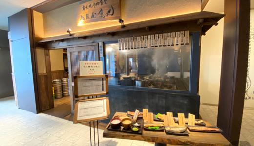 飯田橋の越後屋亀丸で日替りの極上鯵開き焼き定食をいただく。脂がのっててウマい