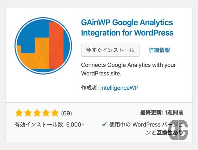 GAinWP(Google Analytics Integration for WordPress)