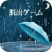 Download Escape Room: The Rainy Night 1.0.2 APK, APK MOD, Escape Room: The Rainy Night Cheat