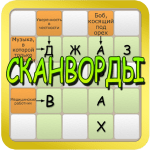 Free Download Сканворды 2017  APK, APK MOD, Сканворды 2017 Cheat
