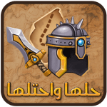 Free Download حلها واحتلها  APK, APK MOD, حلها واحتلها Cheat