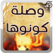 Free Download وصلة كونوها  APK, APK MOD, وصلة كونوها Cheat