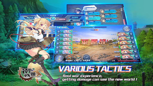 PanzerGirls cheathackgameplayapk modresources generator 5