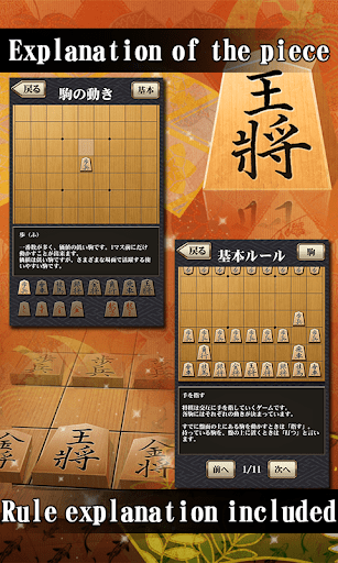 Shogi Free – Japanese Chess cheathackgameplayapk modresources generator 4