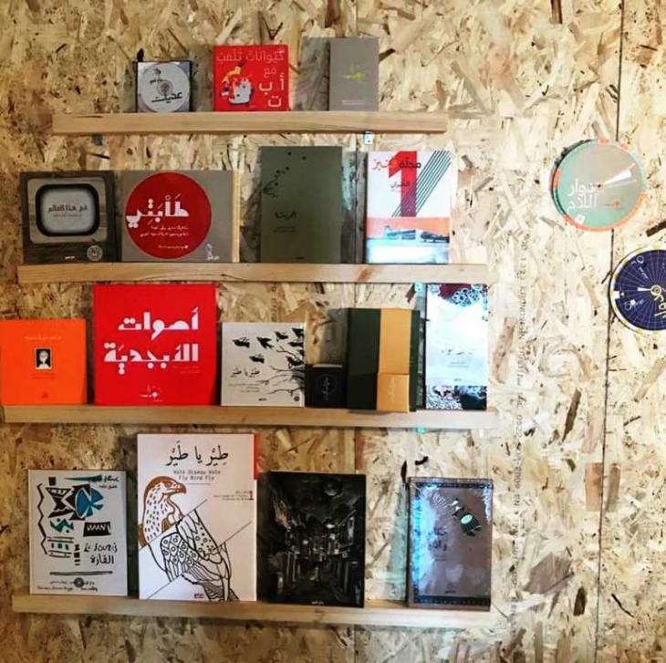 """Bücher aus dem Hause """"Dar Onboz"""", einem unabhängigen, preisgekröntem libanesischem Verlag, der von Nadine Touma und Sivine Ariss mitbegründet wurde und künstlerische Bilderbücher für Kinder und Erwachsene produziert. (Foto: Dar Onboz)"""