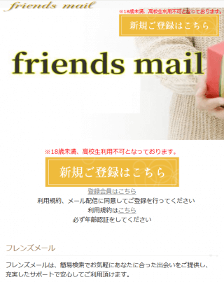 friendsmailsupportcom スマホ画像