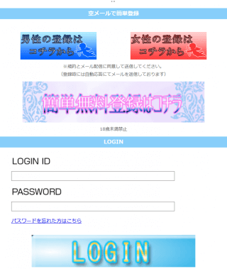 joinsixmemberscom スマホ画像