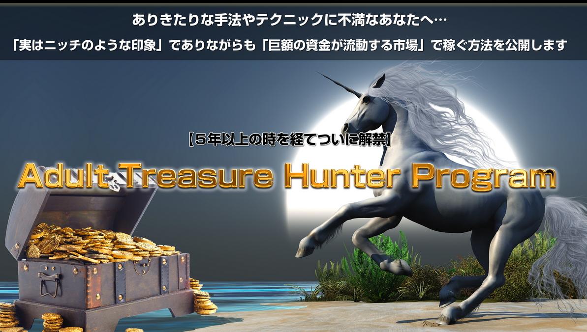 Adult Treasure Hunter Program contents【コンテンツ】