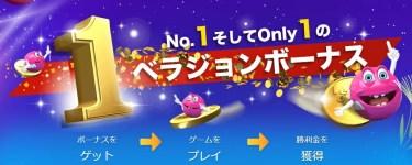 ベラジョン【ネットカジノ】入金ボーナス