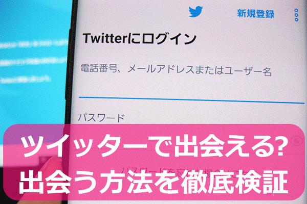 Twitter(ツイッター)で出会いは探せる?ハッシュタグを使うと良い?