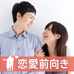 10/31(月)17:00~ 休みがあえばデートの幅も広がる♥