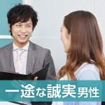 11/15(火)13:00~ 一生一緒にいたいと思えるパートナー♡