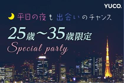 平日の夜も出会いのチャンス☆25才~35才限定スペシャルパーティー♪ 11/17(木)