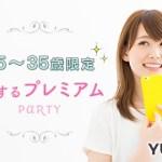 25~35歳男女限定☆恋するプレミアムパーティー♪@日本橋 11/20(日)