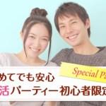 初めてでも安心☆婚活パーティー初心者限定スペシャルパーティー♪ 11/25(金)