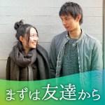 12/20(火)13:00~ お休みが一緒だと、恋もスムーズに発展♡