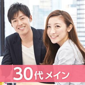 1/4(水)19:00~ 30代男女限定パーティー☆
