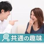 12/29(木)14:00~ お休みが一緒だと、恋もスムーズに発展♡