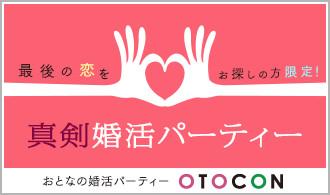 【お昼が出逢いのチャンス♪】大人の平日お見合いパーティー 1/19 14時半 in新宿