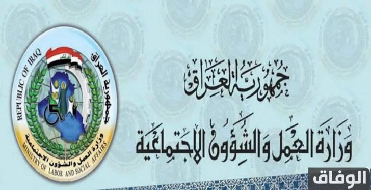 استمارة التقديم على برنامج الحماية الاجتماعية العراق