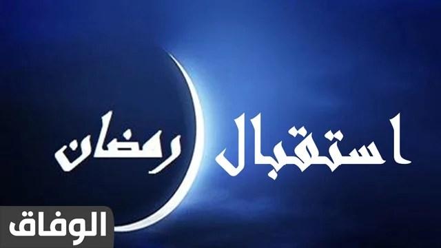 كيفية استقبال رمضان - تجهيزات رمضان