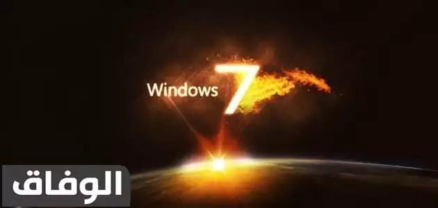 ايهما افضل Windows 7 ultimate or professional