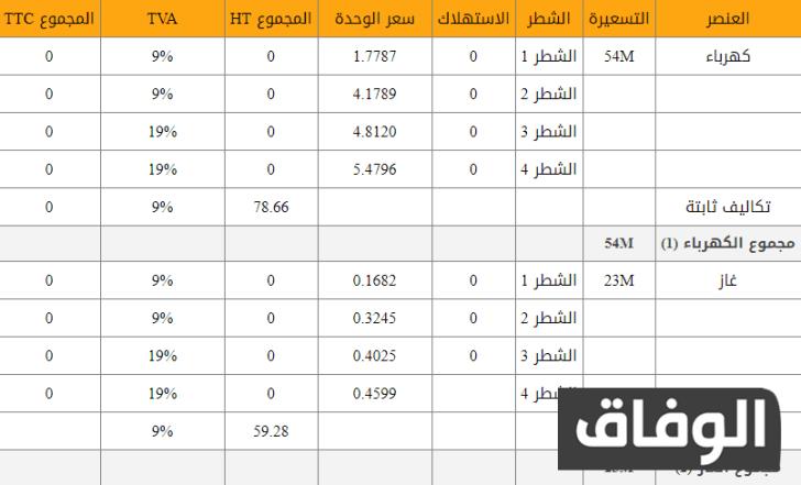 برنامج حساب فاتورة الكهرباء والغاز في الجزائر