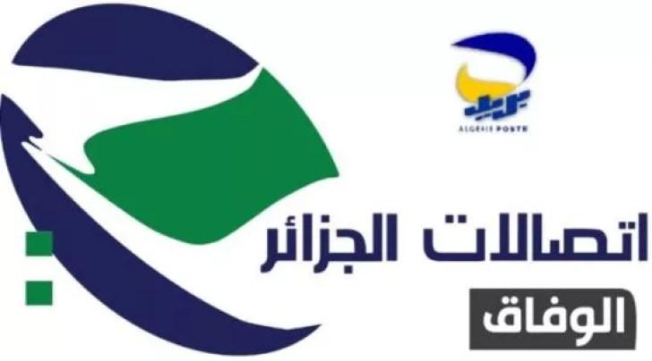 التسجيل في فضاء الزبون اتصالات الجزائر