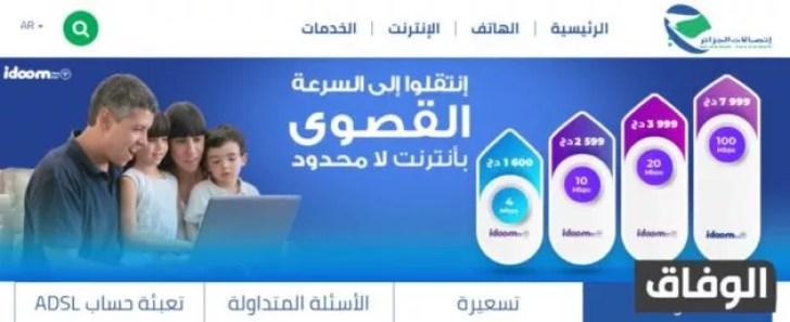 معرفة مدة صلاحية الانترنت لديك الجزائر