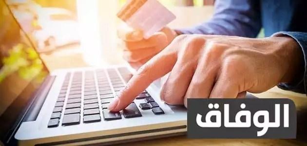 مواقع التسوق عبر الانترنت في المغرب