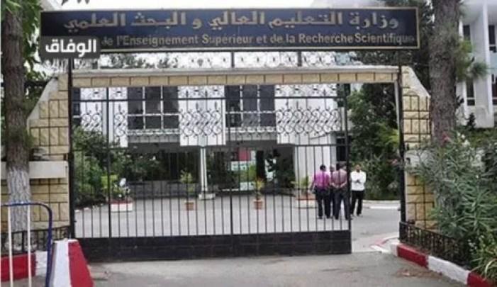 وزارة التعليم العالي والبحث العلمي الجزائر