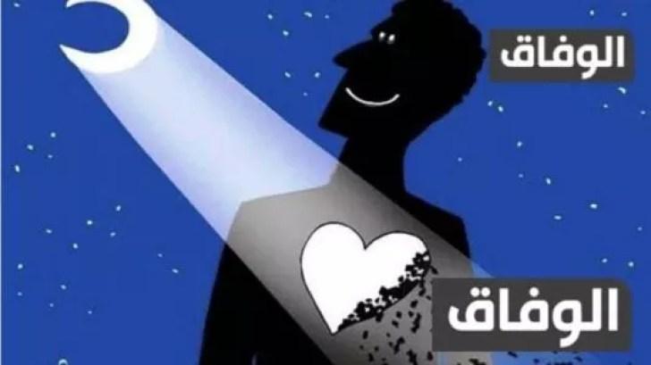 حكم الجماع في رمضان