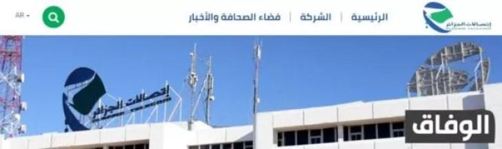 تقرير تربص في مؤسسة اتصالات الجزائر
