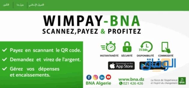فتح حساب بنكي في الجزائر عبر الإنترنت
